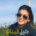 دنيا من حلب أرقام بنات للزواج