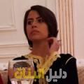 رميسة من حلب أرقام بنات للزواج