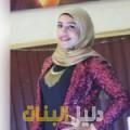 صفاء من حلب أرقام بنات للزواج