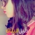 نهاد من حلب أرقام بنات للزواج