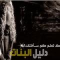 نهال من حلب أرقام بنات للزواج