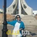 آسية من محافظة سلفيت أرقام بنات للزواج