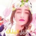 مريم من قرية عالي أرقام بنات للزواج