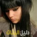 سونة من القاهرة أرقام بنات للزواج