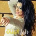 وسيمة من محافظة سلفيت أرقام بنات للزواج