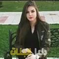 سمرة من دمشق أرقام بنات للزواج
