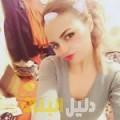 رامة من محافظة سلفيت أرقام بنات للزواج