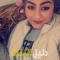 ليمة من محافظة سلفيت أرقام بنات للزواج