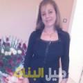زهيرة من محافظة طوباس أرقام بنات للزواج