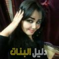 غزلان من قرية عالي أرقام بنات للزواج