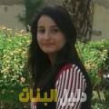 أحلام من محافظة سلفيت أرقام بنات للزواج