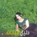 سناء من محافظة سلفيت أرقام بنات للزواج
