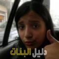 رشيدة من محافظة سلفيت أرقام بنات للزواج