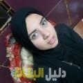 ريهام من بنزرت أرقام بنات للزواج