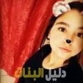 سمرة من محافظة طوباس أرقام بنات للزواج