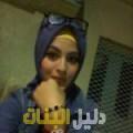 نيرمين من حلب دليل أرقام البنات و النساء المطلقات