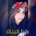 غفران من حلب أرقام بنات للزواج