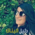 إلهام من محافظة طوباس دليل أرقام البنات و النساء المطلقات