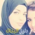 فايزة من محافظة سلفيت أرقام بنات للزواج