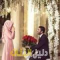 كوثر من دمشق أرقام بنات للزواج