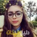 زكية من قرية عالي أرقام بنات للزواج