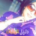 إلينة من أبو ظبي أرقام بنات للزواج
