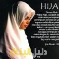 حسناء من دمشق أرقام بنات للزواج