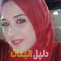 نسيمة من محافظة سلفيت أرقام بنات للزواج