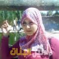 دعاء من محافظة طوباس أرقام بنات للزواج