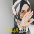 راندة من قرية عالي أرقام بنات للزواج