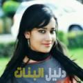 سالي من محافظة طوباس أرقام بنات للزواج