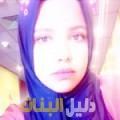 مليكة من محافظة سلفيت أرقام بنات للزواج