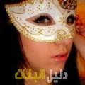 نورة من محافظة سلفيت أرقام بنات للزواج