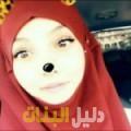 نجية من بنغازي أرقام بنات للزواج