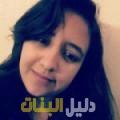 ندى من حلب أرقام بنات للزواج