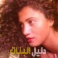 رنيم من القاهرة أرقام بنات للزواج