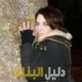 دينة من بيروت أرقام بنات للزواج