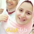 آسية من دمشق أرقام بنات للزواج