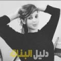 نفيسة من حلب دليل أرقام البنات و النساء المطلقات