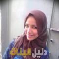 هادية من محافظة طوباس أرقام بنات للزواج
