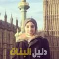 تاتيانة من دمشق أرقام بنات للزواج