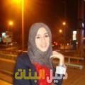 ميرة من القاهرة دليل أرقام البنات و النساء المطلقات