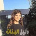 حنونة من محافظة طوباس دليل أرقام البنات و النساء المطلقات