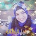 حنونة من محافظة سلفيت أرقام بنات للزواج