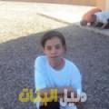 سارة من محافظة طوباس أرقام بنات للزواج