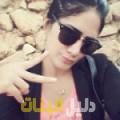 ريمة من محافظة سلفيت أرقام بنات للزواج