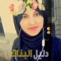ريمة من محافظة طوباس أرقام بنات للزواج
