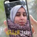 زينب من محافظة سلفيت أرقام بنات للزواج