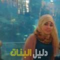 سهير من محافظة سلفيت أرقام بنات للزواج