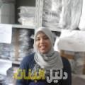 شادية من محافظة طوباس أرقام بنات للزواج